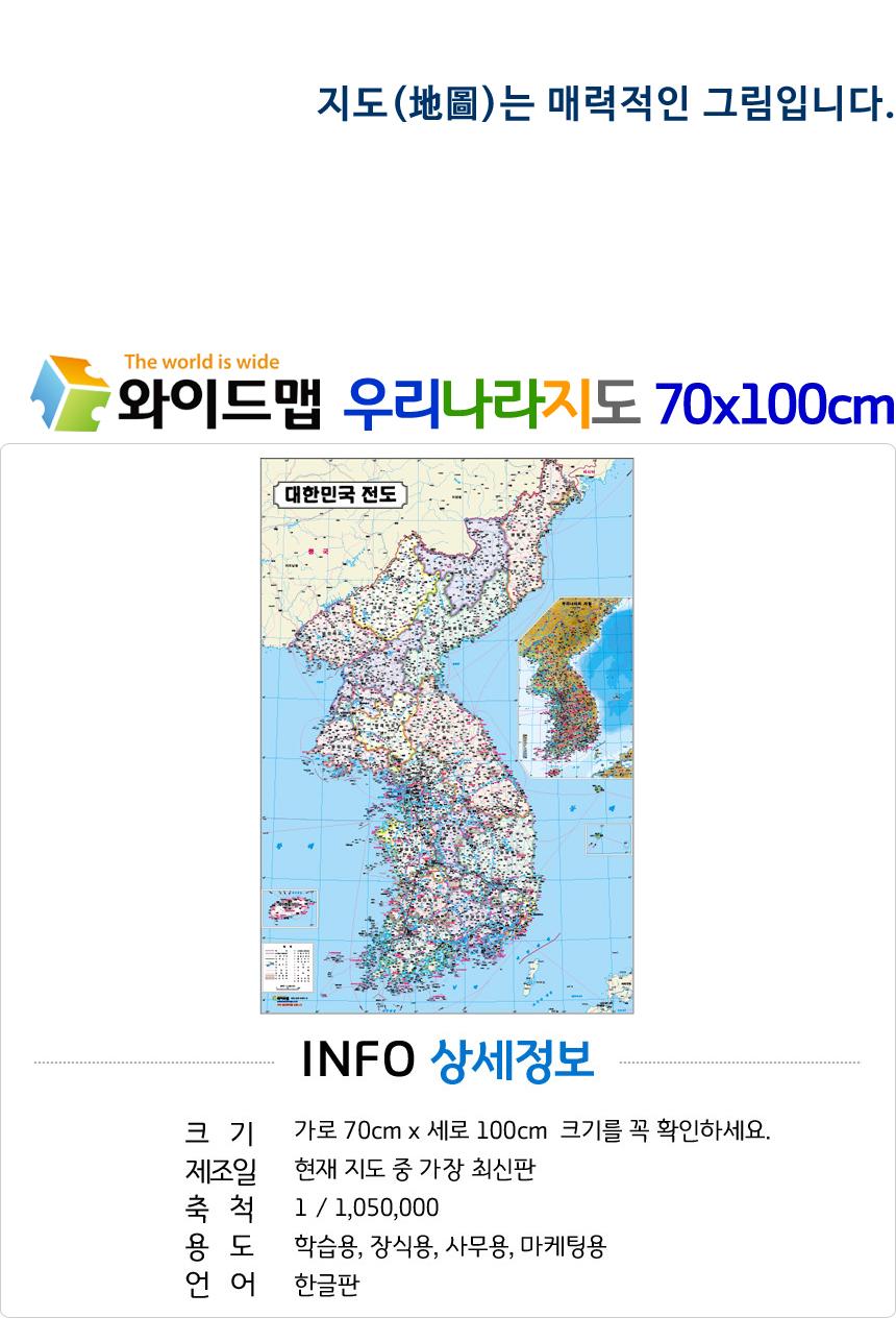 대한민국지도 하드코팅 70 x 100cm - 와이드맵, 9,900원, 편의용품, 지도