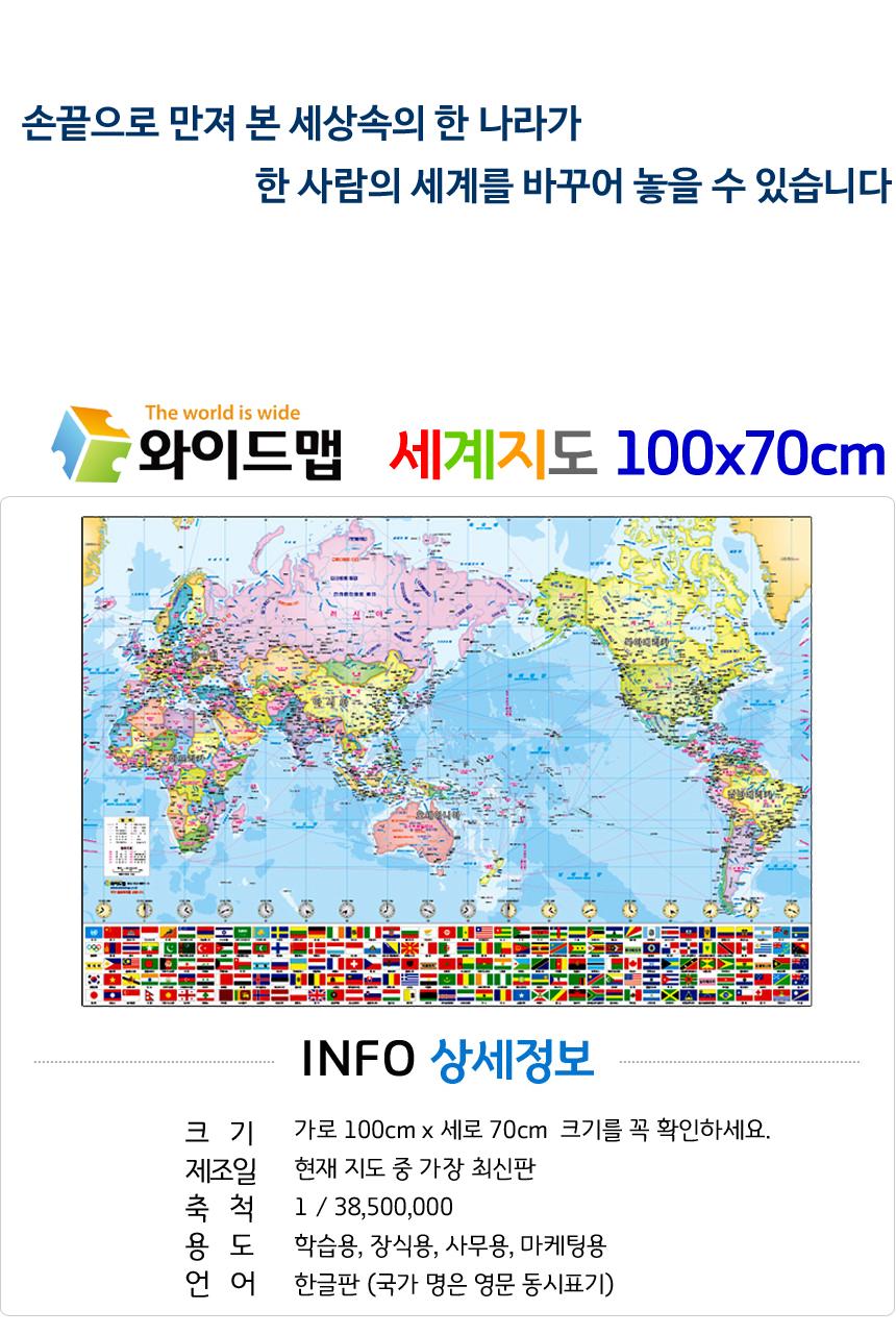 세계지도 100 x 70cm - 견고한 하드코팅9,900원-와이드맵여행/레포츠, 여행소품, 편의용품, 지도바보사랑세계지도 100 x 70cm - 견고한 하드코팅9,900원-와이드맵여행/레포츠, 여행소품, 편의용품, 지도바보사랑